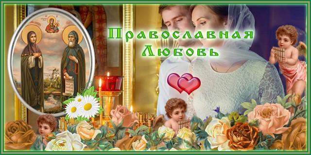 Муж и Жена в церкви молятся Верую Православие