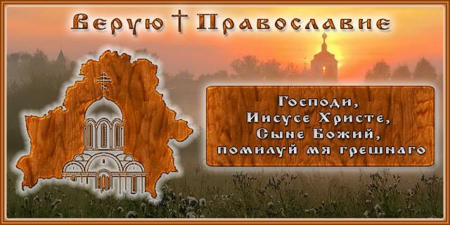 Церковь на поле верую Православие