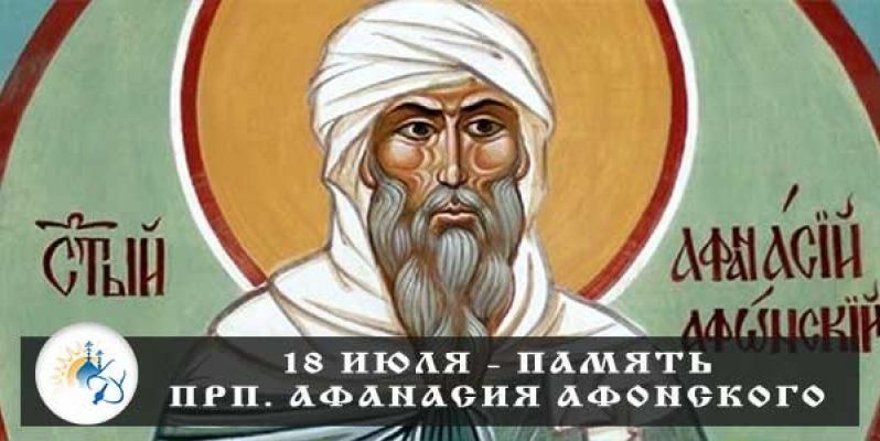 18 июля – память прп. Афанасия Афонского