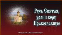 Житие святых угодников Божиих