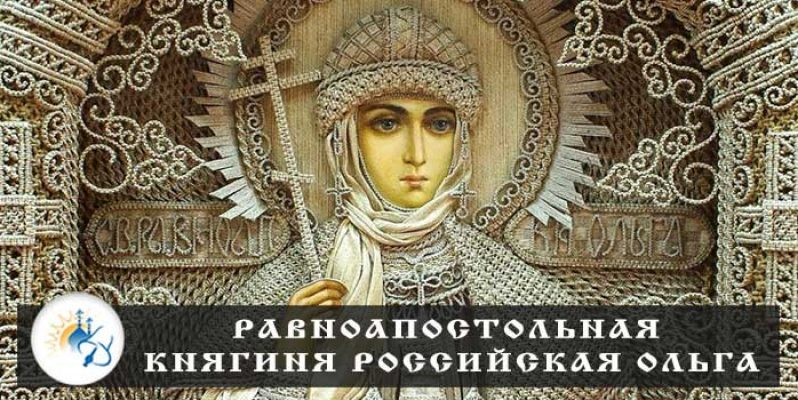 Равноапостольная княгиня Российская Ольга