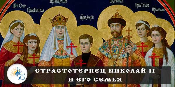 Страстотерпец Николай II и его семья