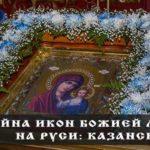 Тайна икон Божией Матери на руси: Казанская