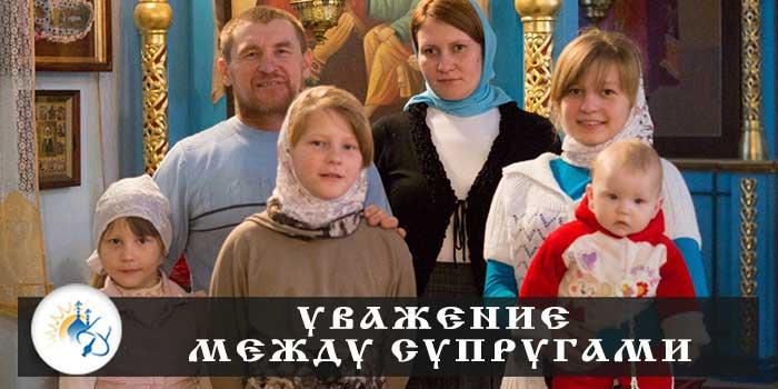 Уважение в семье между супругами