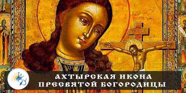 Ахтырская икона Пресвятой Богородицы