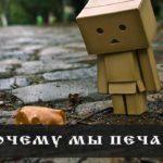 Почему мы печальны зачастую?