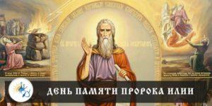 День памяти пророка Илии − 2 августа