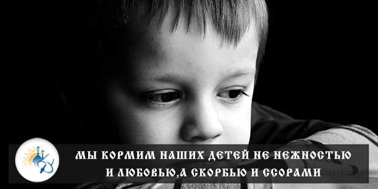 Мы кормим наших детей не нежностью и любовью, а скорбью и ссорами