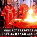 Сам Бог является раем для святых и адом для грешников