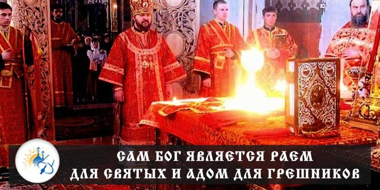 Sam-Bog-javljaetsja-raem-dlja-svjatyh-i-adom-dlja-greshnikov.jpg