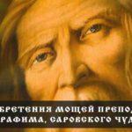Обретения мощей преподобного Серафима, Саровского Чудотворца