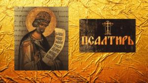 На все случаи жизни: как молиться по Псалтири дома?