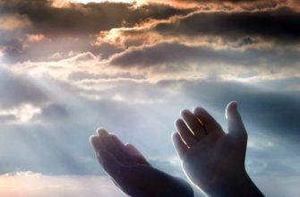Какие три самые главные составляющие правильной молитвы?