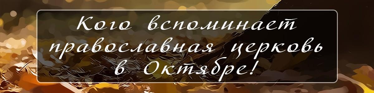 Кого вспоминает православная церковь в Октябре
