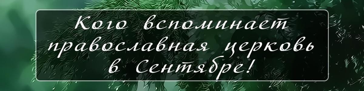 Кого вспоминает православная церковь в Сентябре