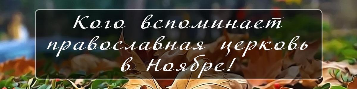 Кого вспоминает православная церковь Ноябре