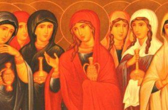 Православный женский день, День Жен-мироносиц: 16 мая в 2021 году