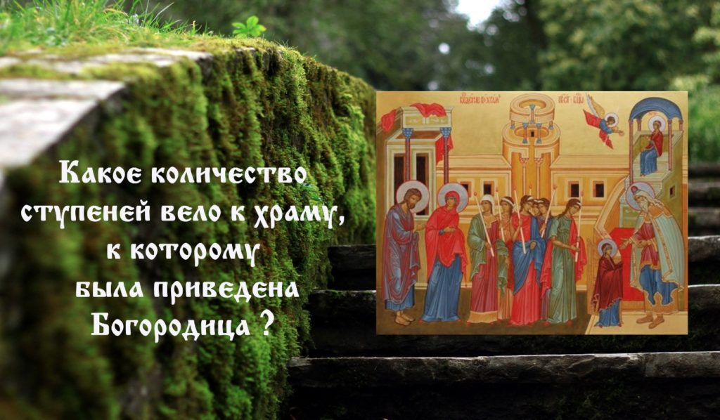 Какое количество ступеней вело к храму, к которому была приведена Богородица ?
