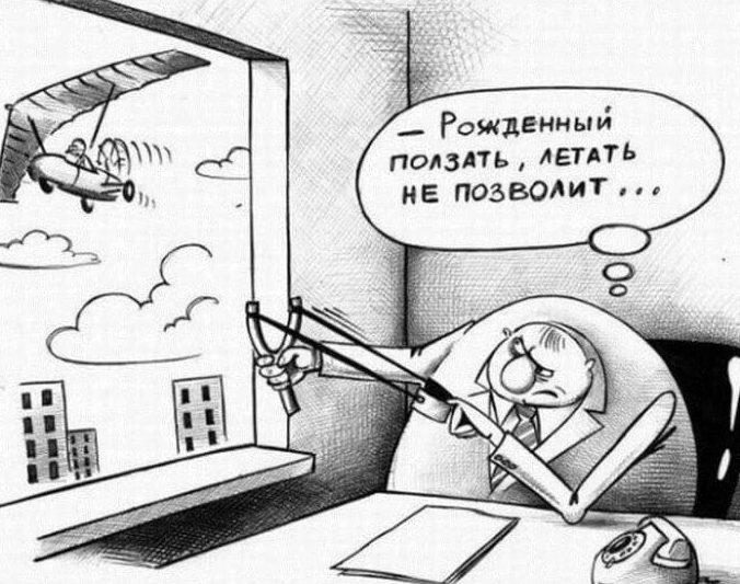 карикатура АНАТОМИЯ ЗАВИСТИ